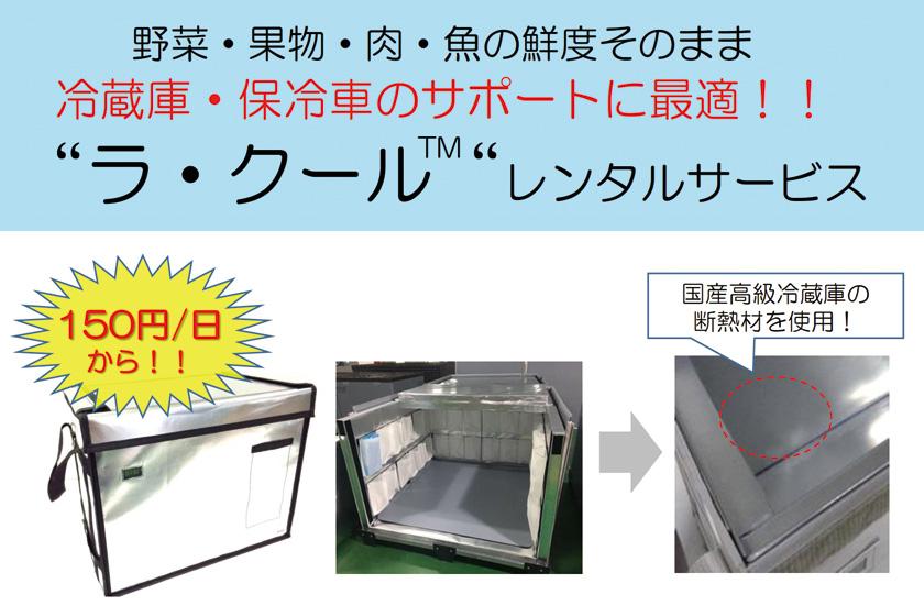 野菜・果物・肉・魚の鮮度そのまま。冷蔵庫・保冷車のサポートに最適!『ラ・クール(TM)』レンタルサービス